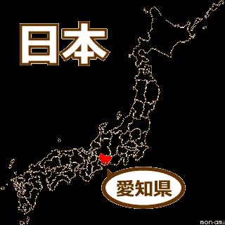 愛知県の位置 原付萌奈美 Project
