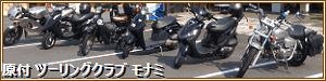原付 ツーリングクラブ モナミ バナー 300x75