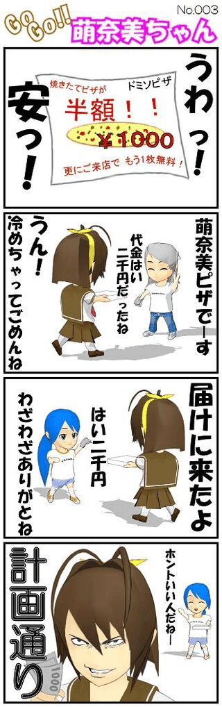 原付萌奈美 4コマ漫画 001 デスノート 計画通り(Public Domain CC BY-SA 2.0)
