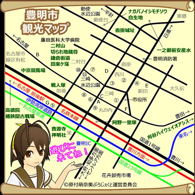 原付萌奈美 愛知県豊明市 観光・周遊マップ