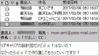 2017年3月6日のメール DXFが欲しい