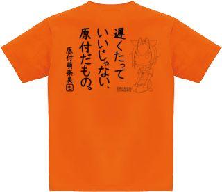 原付萌奈美ぷろじぇくと 謹製 原付萌奈美 Tシャツ 印刷面(背面)全体図(Public Domain CC BY-SA 2.0)