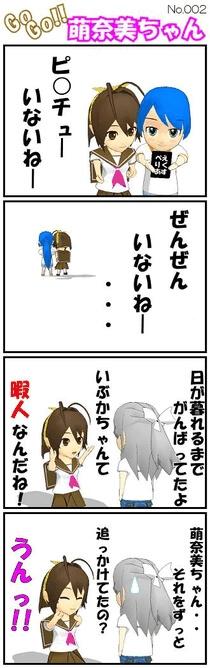 原付萌奈美 4コマ漫画 001 ポケモンGO!(Public Domain CC BY-SA 2.0)