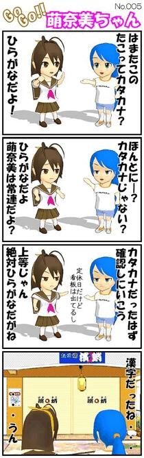 原付萌奈美 4コマ漫画 001 濱蛸のタコは?(Public Domain CC BY-SA 2.0)